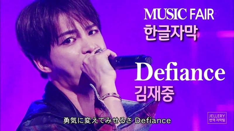 [한글자막] ジェジュン 김재중 일본181103 MUSIC FAIR_Defiance jaejoong