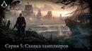 Assassin's Creed IV: Black Flag №5 | Сходка тамплиеров