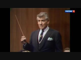 Леонард Бернстайн: Тост за Вену в размере три четверти (Концерты для молодого поколения: фильм 40) 1967