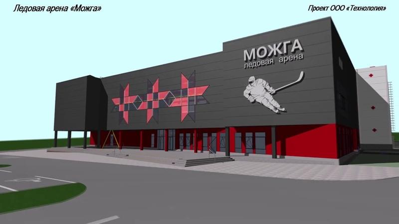 Имитация строительства Ледовой арены ''Можга''
