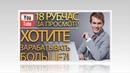 Заработок в интернете Videobonus Click Смотри видео и зарабатывай