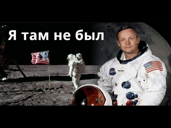 Ченнелинг Нил Армстронг Я не был на Луне