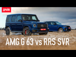 Mercedes-AMG G 63 vs Range Rover Sport SVR тест-драйв с Михаилом Петровским