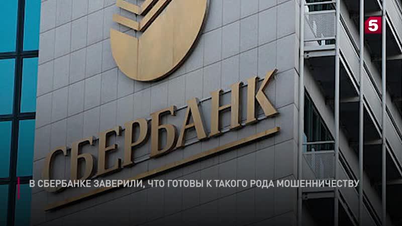 «Абонент — не абонент»: Сбербанк сообщил о новых уловках мошенников