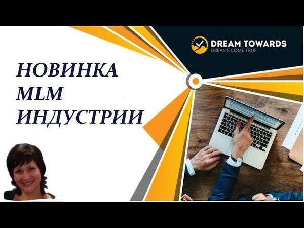 DREAMTOWARDS   Приглашения без приглашений-просто! Новинка МЛМ индустрии