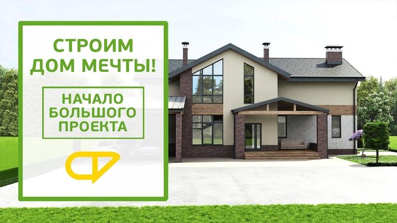 Строительства дома из газоблока в Краснодаре Современный стиль Кладка газоблока Вязка арматуры