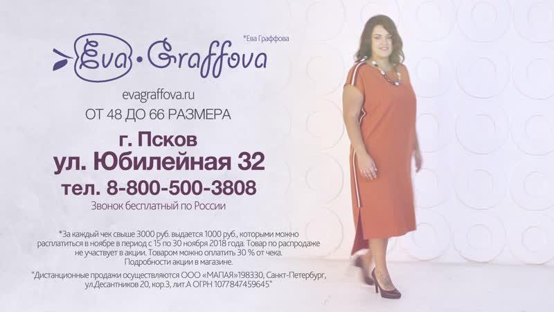 Ева Граффова дарит 1000 рублей!