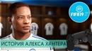 FIFA 19 АЛЕКС ХАНТЕР ★ НАЧАЛО ИГРЫ ★ ALEX HUNTER ★ ГЕЙМПЛЕЙ