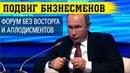 Подвиг бизнесменов - Зал отказался хлопать Путину