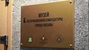 В Москве открыт Музей истории Военной комендатуры