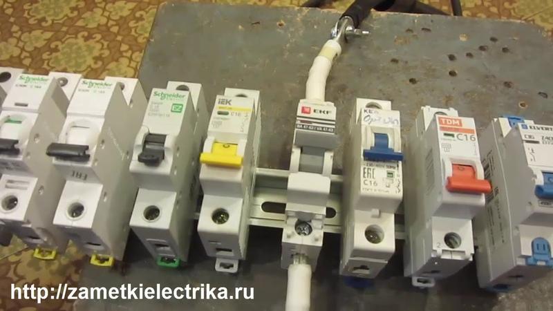 Испытания автоматов током 1,45·In (АВВ, Schneider Electric, IEK, EKF, TDM, Legrand, Hager и др.)