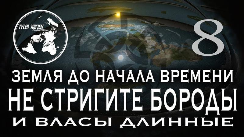 ЗЕМЛЯ ДО НАЧАЛА ВРЕМЕНИ 8 / САКРАЛЬНЫЙ СМЫСЛ БОРОДЫ И ДЛИННЫХ ВОЛОС