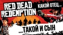 RED DEAD REDEMPTION - КАКОЙ ОТЕЦ, ТАКОЙ И СЫН | XBOX ONE X