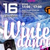 Фестиваль  танцев WINTER DANCE FEST!