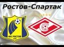 Ростов - Спартак 20.06.17.