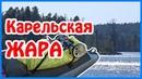 Карелия Сплав по реке Онда на байдарке Отдых в Карелии Водный поход на байдарке по реке Ондозеро