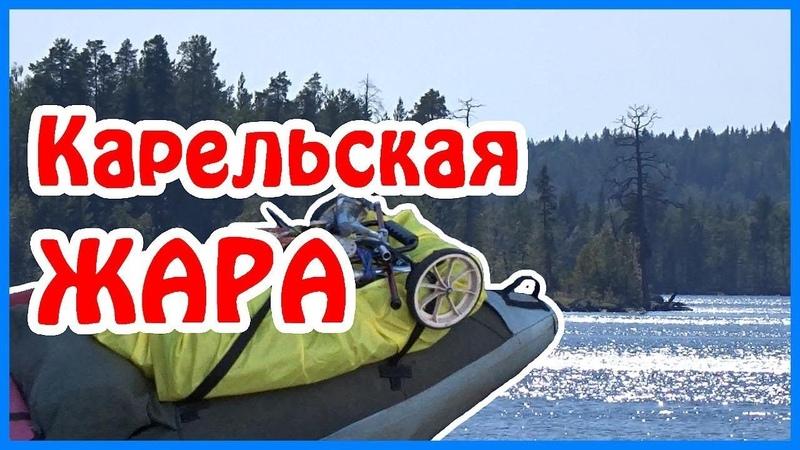 Карелия. Сплав по реке Онда на байдарке. Отдых в Карелии. Водный поход на байдарке по реке. Ондозеро