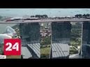 Теплый прием в Сингапуре саммит Россия - АСЕАН собрал крупнейших игроков - Россия 24