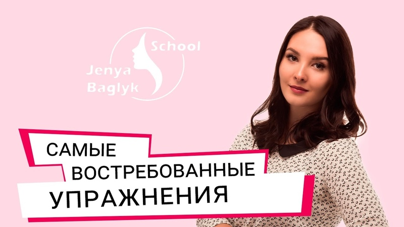✅ 5 ОБЯЗАТЕЛЬНЫХ УПРАЖНЕНИЙ ДЛЯ ЛИЦА | Школа фейсбилдинга Евгении Баглык.