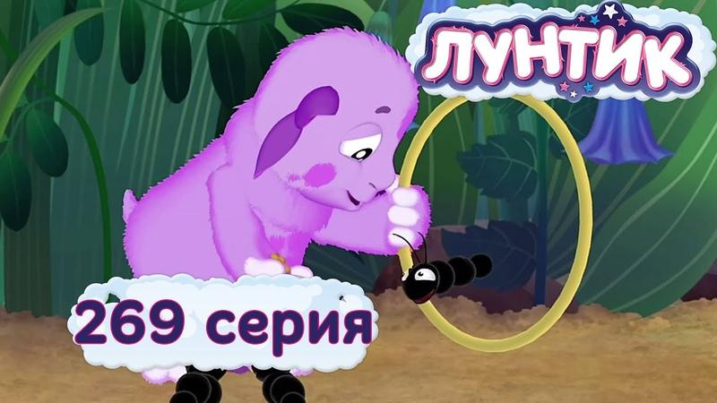 Лунтик и его друзья 269 серия Дрессировка