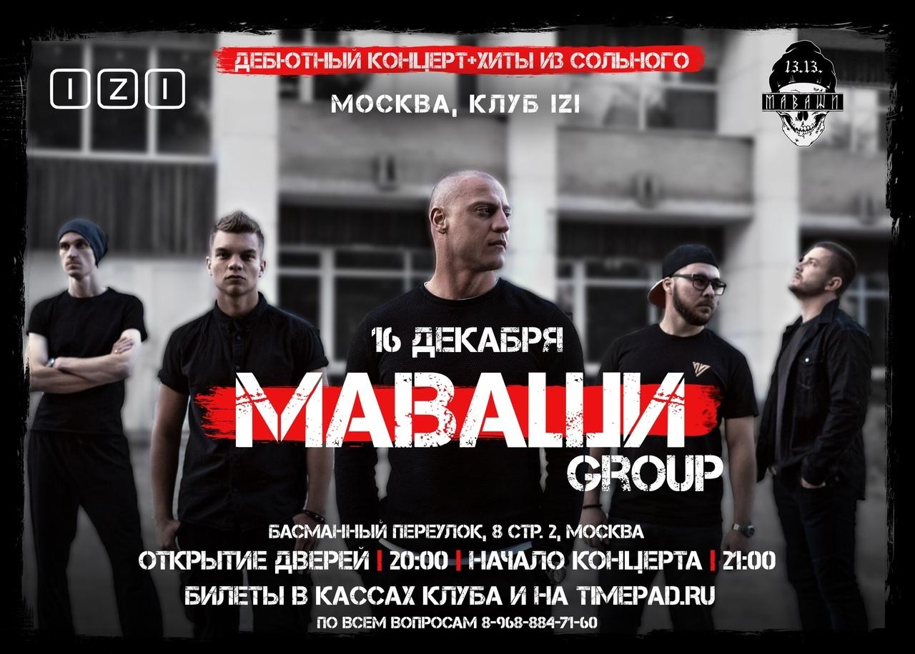 клубы москвы 16 декабря