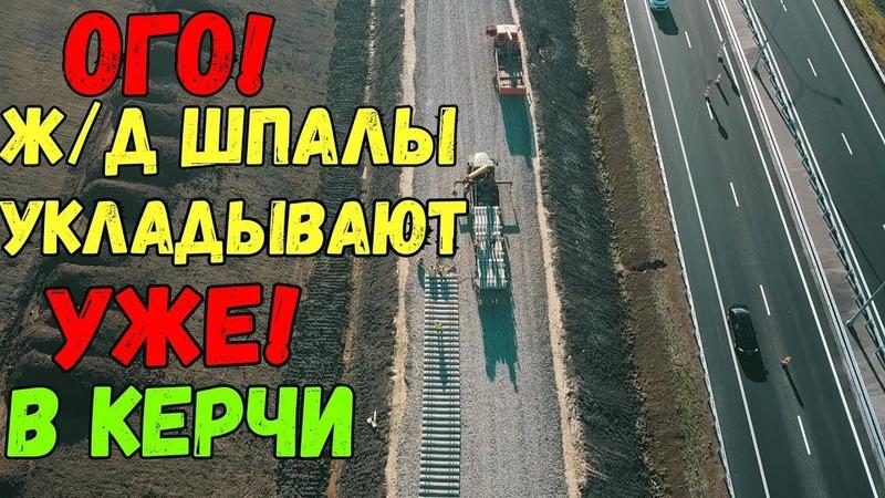 Крымский мост(сентябрь 2018) УРА,УРА! ЖД шпалы начали укладывать со стороны Крыма! Вид сверху
