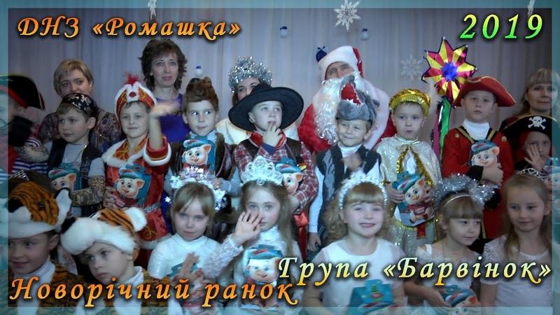Новорічний ранок у групі Барвінок