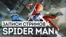 Marvel's Spider-Man Жизнь После Финала, Все Костюмы, Сайды, Все-Все-Все