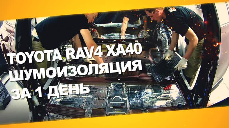 Шумоизоляция Toyota RAV4 XA40 за 1 день. Уровень Экстра. АвтоШум.
