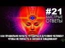 21Как правильно начать трудиться Духовно Человеку чтобы не попасть к силам и хищникам