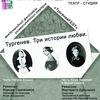 спектакль «Тургенев. Три истории любви»
