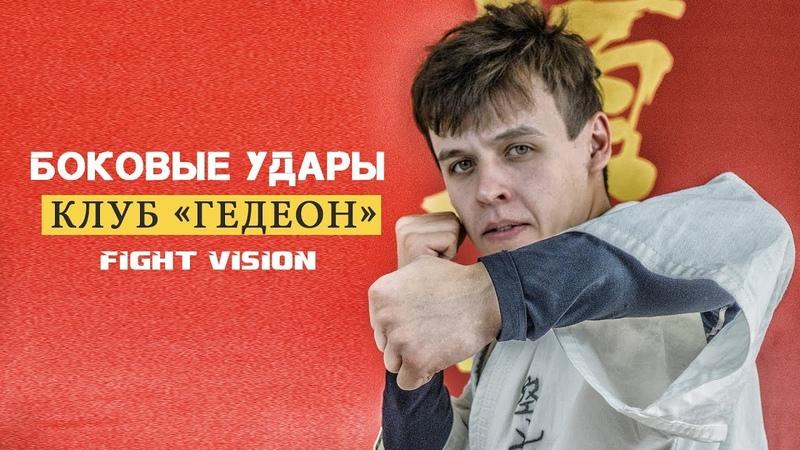 Боковые удары в Кудо   Клуб ГЕДЕОН Екатеринбург