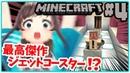 【Minecraft】絶叫!?ジェットコースターが凄すぎた 4 [ENG SUB]【マイクラ】