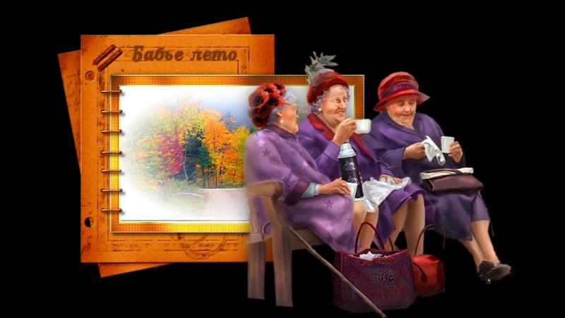 С бабьим летом поздравляем