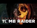 Shadow of the Tomb Raider (полное прохождение) часть 1