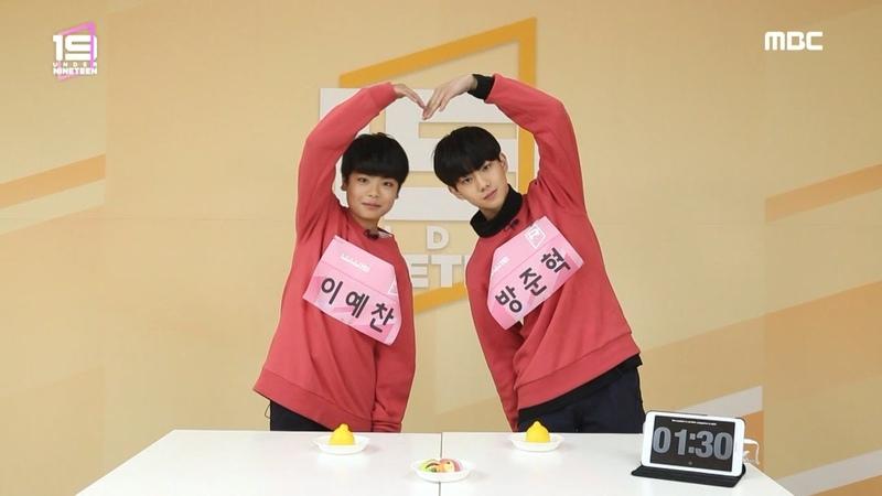 [UNDER NINETEEN] Lee Ye Chan vs Bang Jun Hyuk