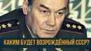 Леонид Ивашов. Каким будет возрождённый СССР | Возрождённый СССР Сегодня