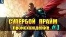 Супербой Прайм ПРОИСХОЖДЕНИЕ. Супермен Прайм История. Superboy/Superman Prime ORIGIN 1