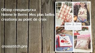Обзор спецвыпуска Helene le Berre - Mes plus belles creations au point de croix
