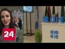 Страны ОПЕК договорились о сокращении добычи, нефть подскочила - Россия 24