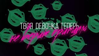 Ольга Бузова - Эгоистка ( Премьера Lyric - video, альбом