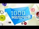 1000 мелочей Всё об аллергии