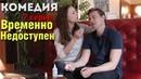 КОМЕДИЯ ВЗОРВАЛА ИНТЕРНЕТ! Временно Недоступен 7 серия Русские комедии, фильмы HD