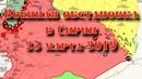 25 марта 2019. Военная обстановка в Сирии. США признали суверенитет Израиля над Голанскими высотами.