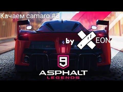 Asphalt 9 Качаем camaro (3)