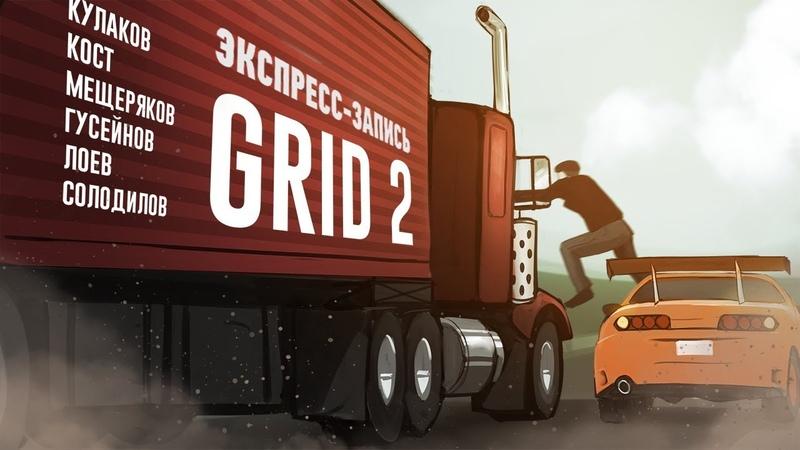 Лучшие моменты стрима GRID 2. Назад в будущий замес! 🚦 (экспресс-запись)
