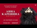 Премьерный показ киноверсии мюзикла «Анна Каренина»