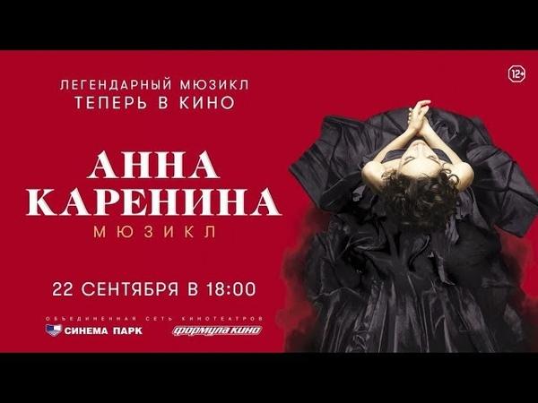 Премьерный показ киноверсии мюзикла Анна Каренина
