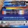 Распродажа книг о Байкале и Иркутске