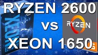 НОВОГОДНИЙ КОНКУРС | RYZEN 2600 (4,2) vs XEON 1650 (4,5) | ЛУЧШИЙ ПРОЦЕССОР 2018